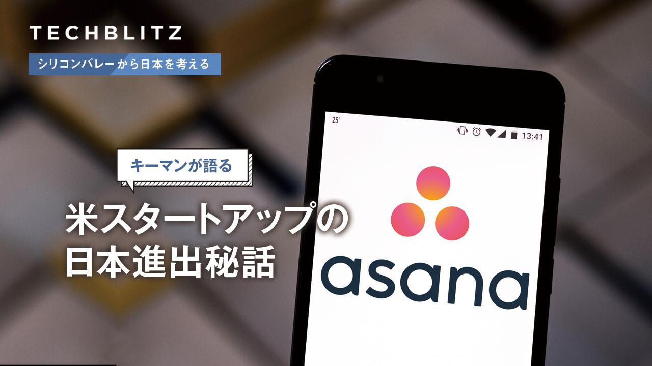 コロナ禍で日本企業の働き方を革新。米スタートアップAsanaが日本で取り組んだこと