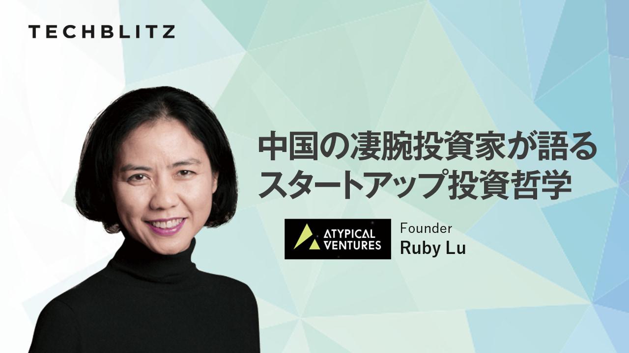 ユニコーン投資で2000倍のリターンを実現。中国ハイテクスタートアップを支援する熱き女性投資家