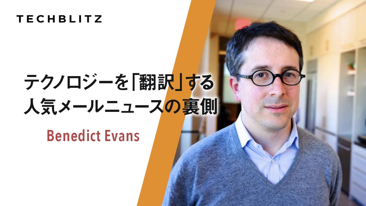 シリコンバレーで人気の個人メディア、ベネディクト・エヴァンスの「情報分析術」