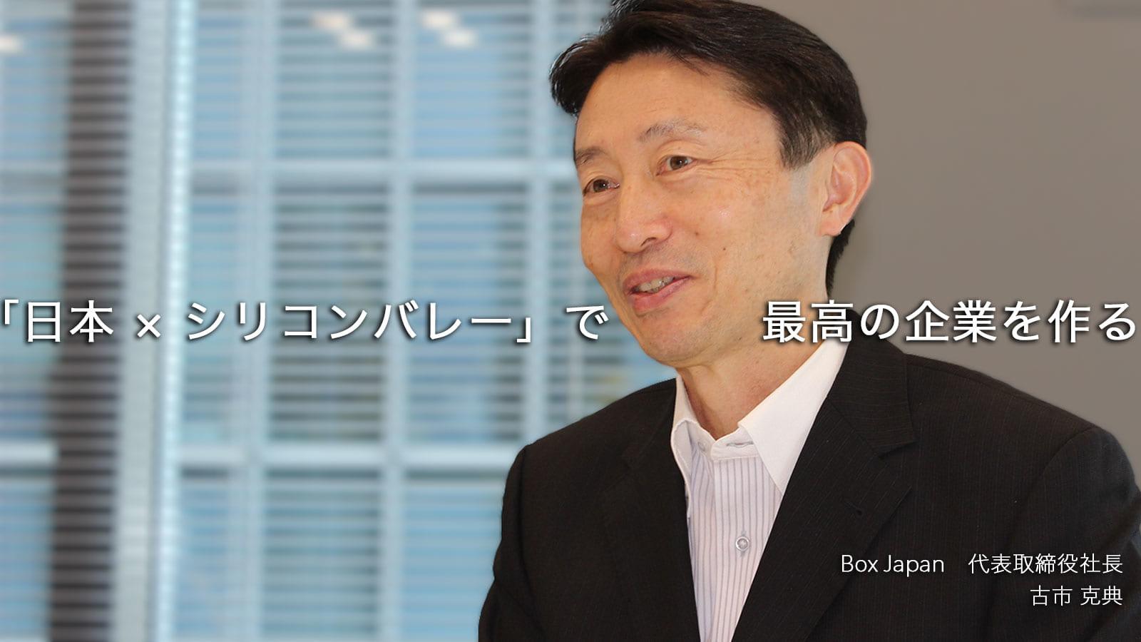 目指すはシリコンバレー企業と日本企業のいいとこ取り。Box Japanが日本市場に馴染んだ理由