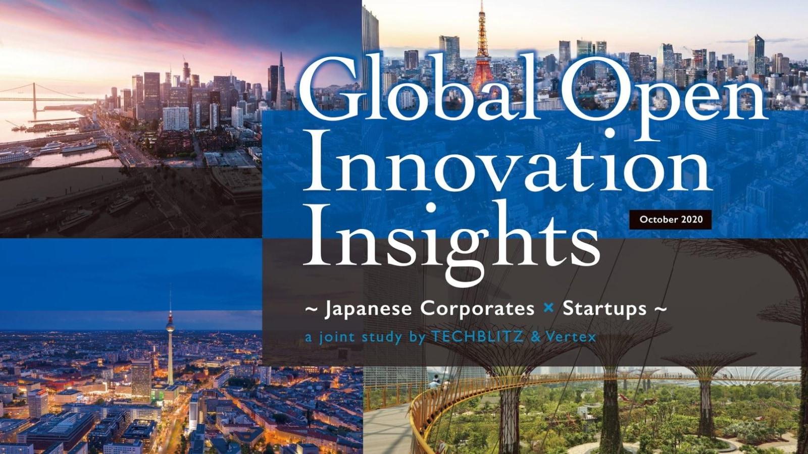 「Global Open Innovation Insights」をリリース 企業担当者の68.4%が課題感をもち、自己評価は社内体制と連動