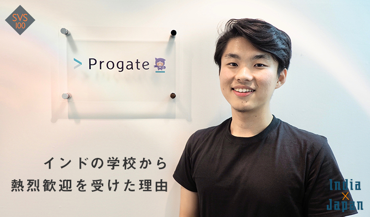 日本発プログラミング学習サービスProgate、IT大国インドへ挑戦