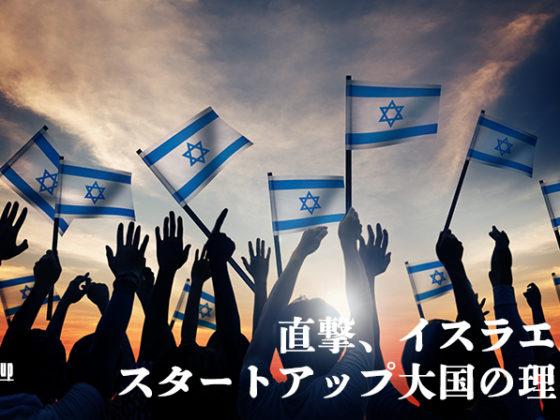 イスラエルのスタートアップエコシステムと加速するスタートアップとの協業