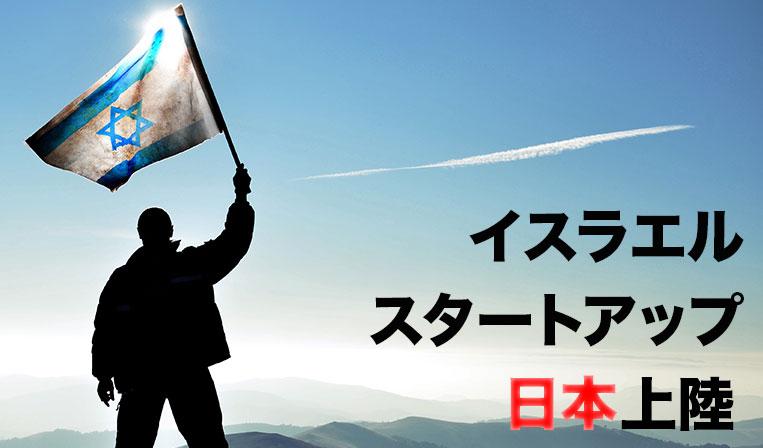 【特集】日本市場に進出する、注目のイスラエルスタートアップたち