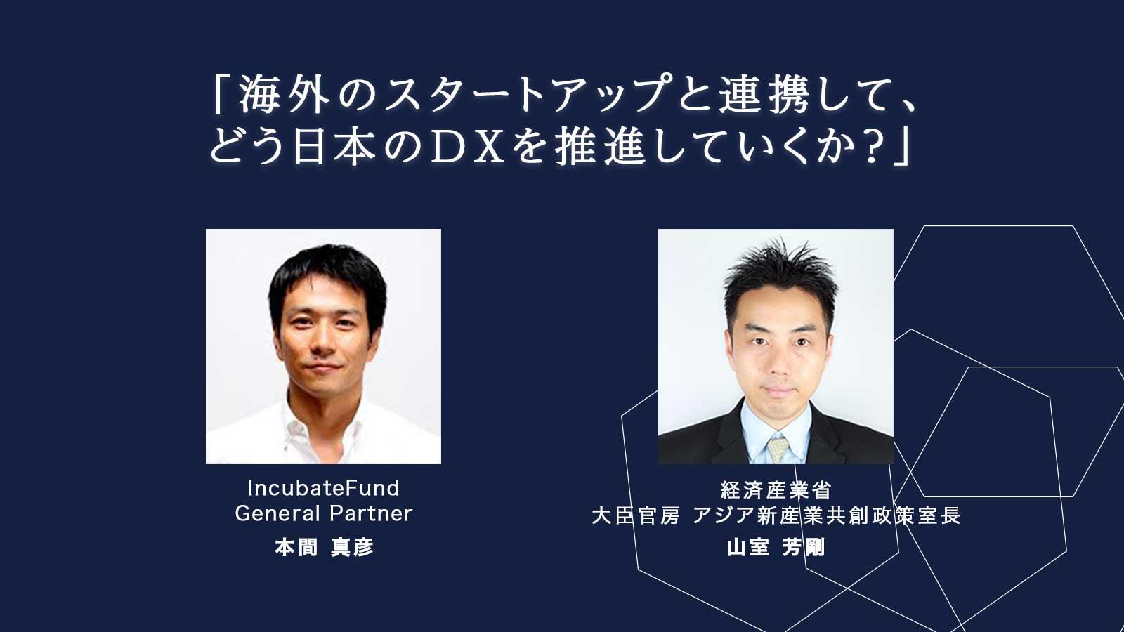 日本はDXで完全に出遅れている。信用力と中立性を活かし、海外スタートアップと連携せよ