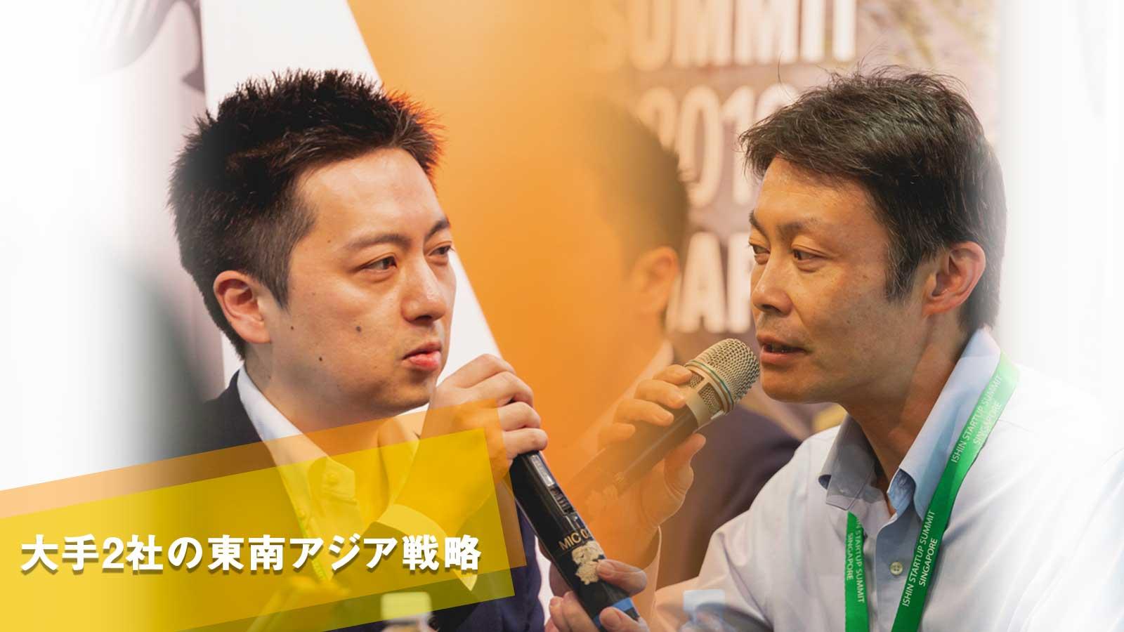 【NTT×三井住友海上】大企業の東南アジアオープンイノベーション戦略