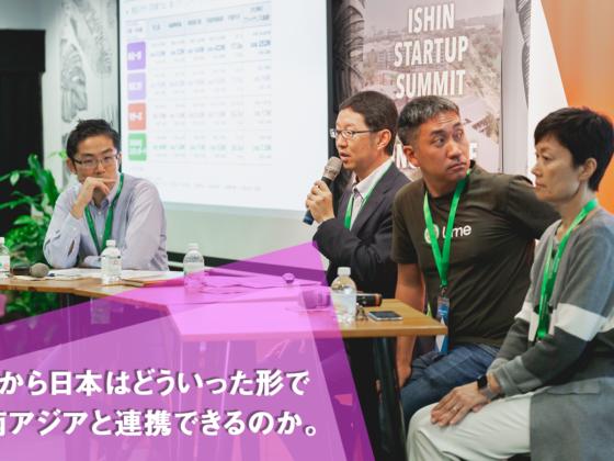 東京上場・VC投資・オープンイノベーション。日本と東南アジアスタートアップのこれから