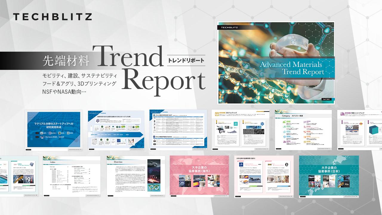先端マテリアルの最新情報を掴む「Advanced Material Trend Report」発刊