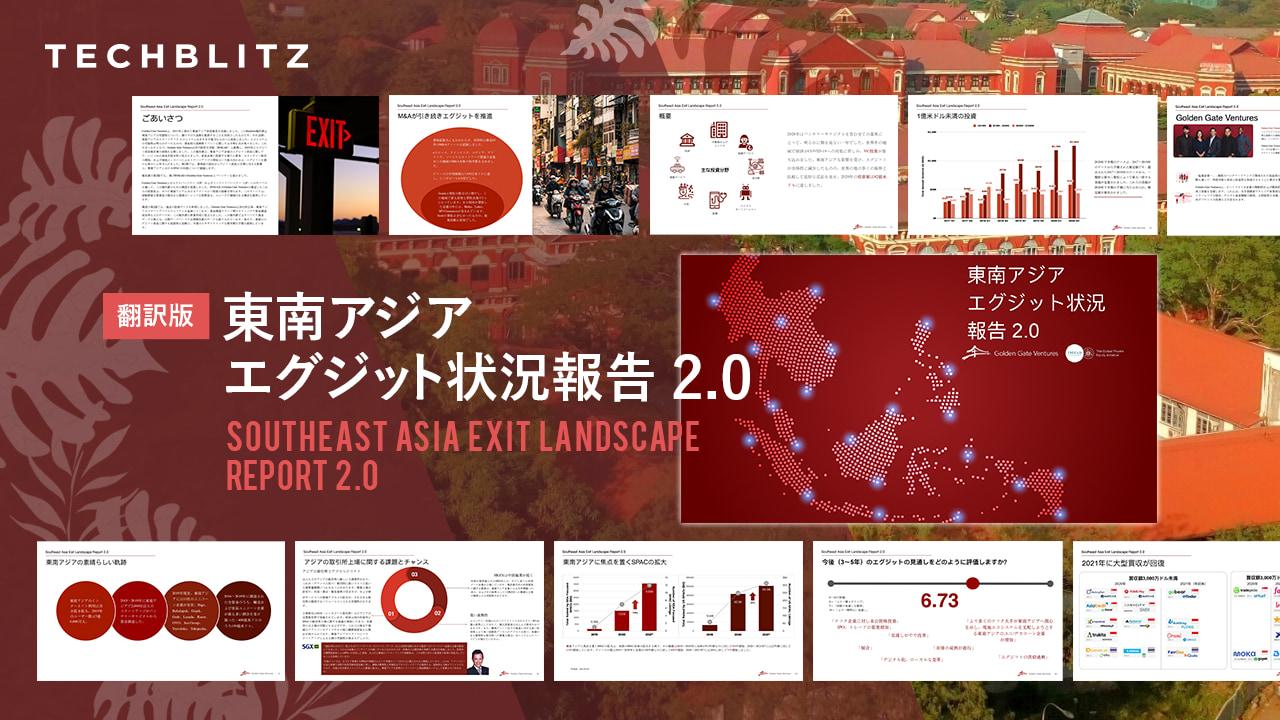 【東南アジアエグジット状況報告2.0】東南アジアのテクノロジースタートアップのエグジット状況の分析と予測