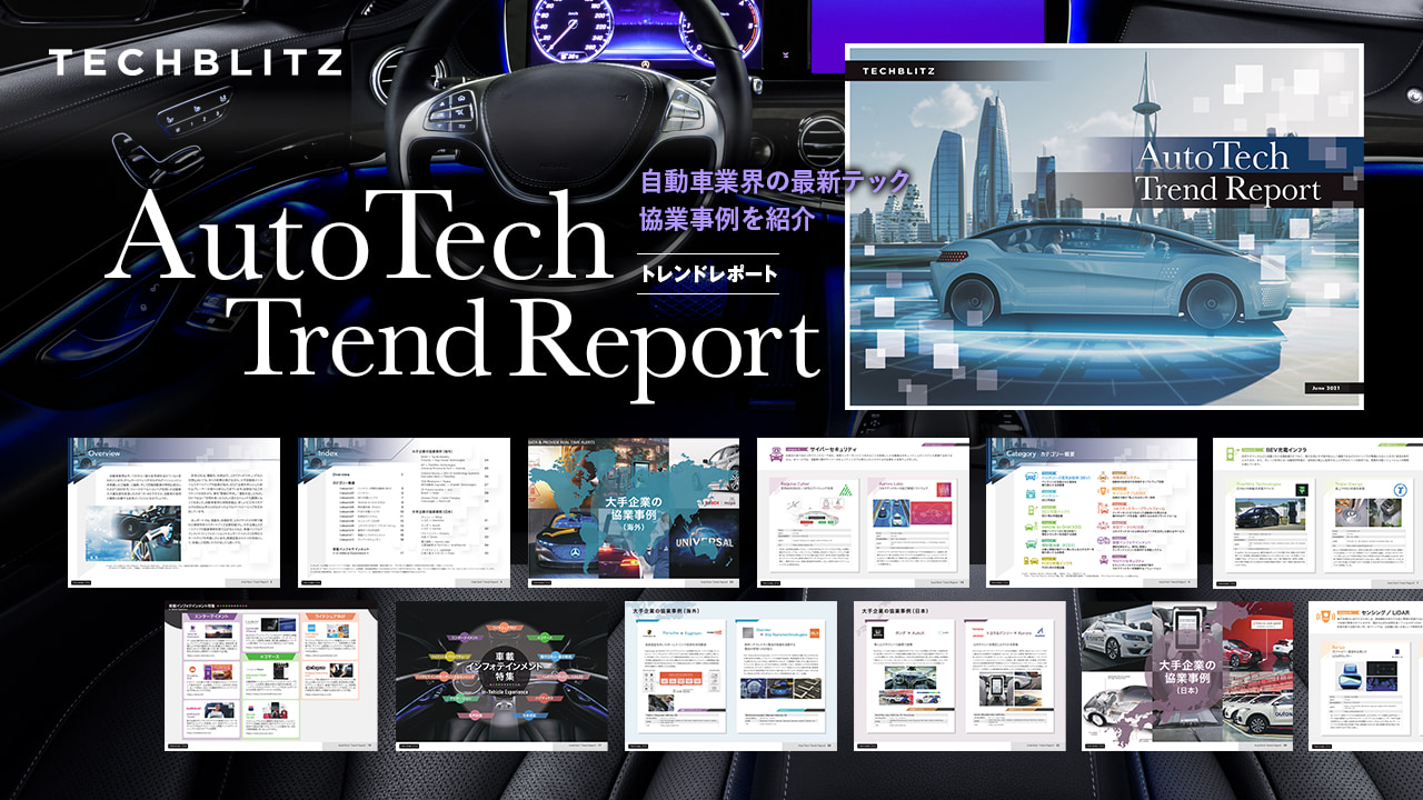 インフォテインメント、充電インフラ等の自動車業界技術トレンドや、国内外企業事例を紹介【AutoTech Trend Report 発刊】