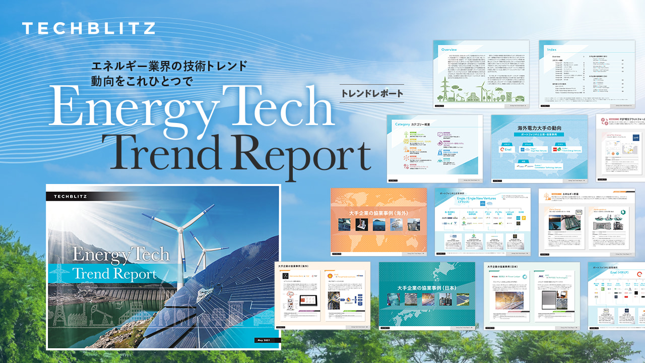 エネルギー領域の未来を読み解く「EnergyTech Trend Report」