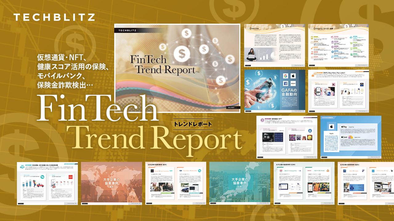 NFT、健康スコア保険等のテックトレンド、GAFA動向、国内外企業事例を紹介【FinTech Trend Report 発刊】