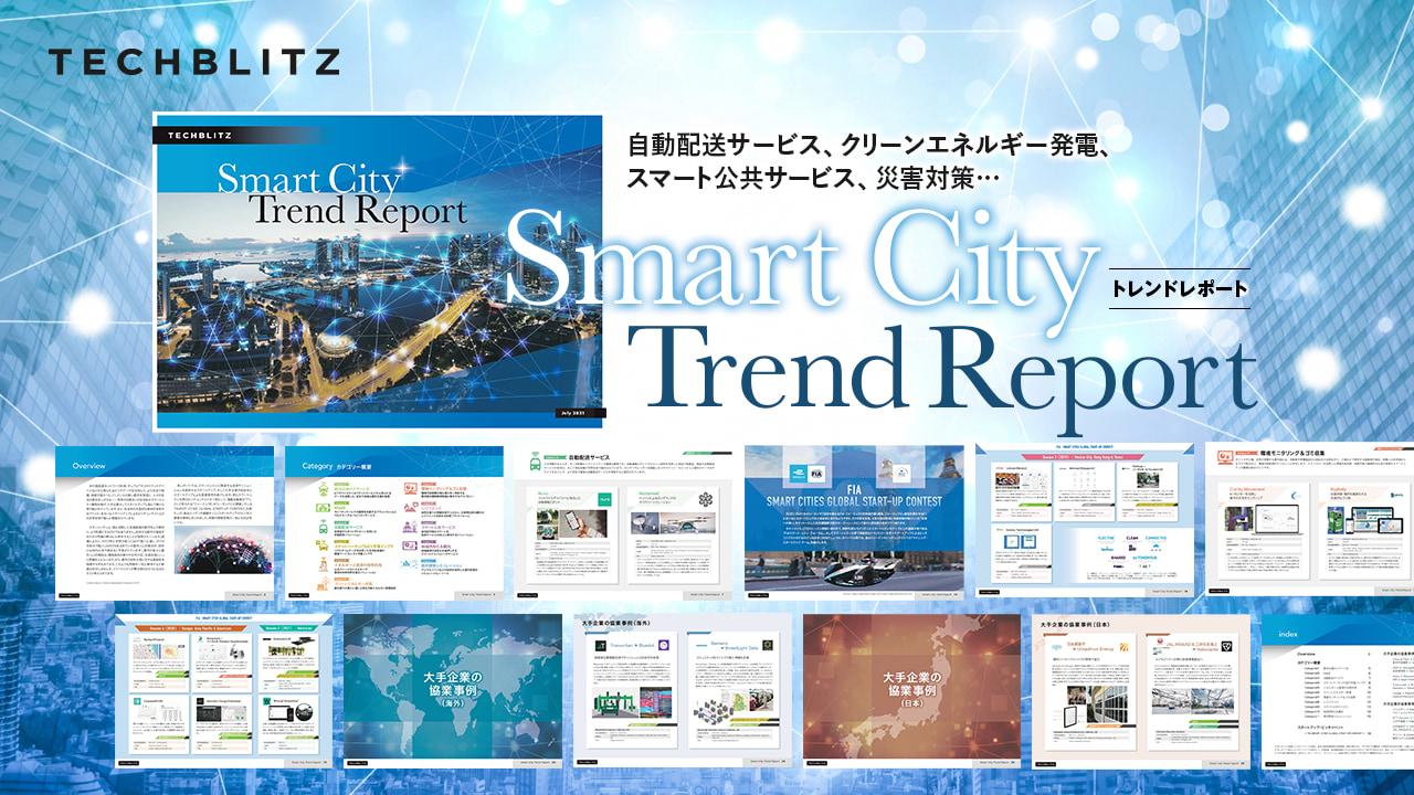 都市交通や自治体行政のスマート化…スマートシティ関連のトレンドが掴める「Smart City Trend Report」