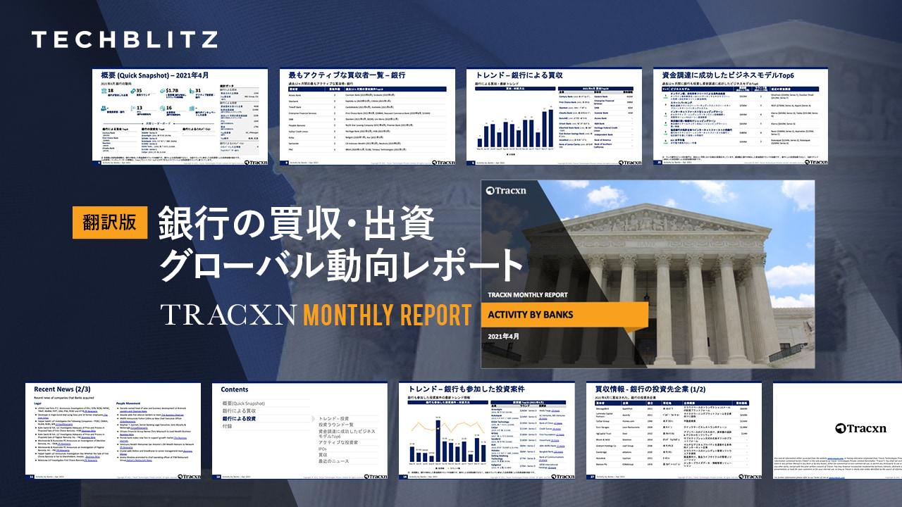 世界の銀行による買収・出資を把握【Activity by Banks】