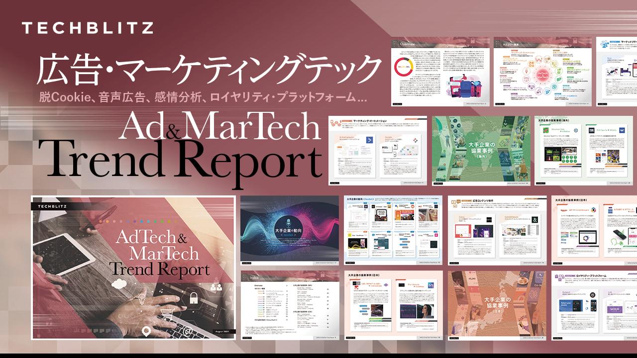 急速に進化する広告・マーケティングテックトレンドレポートを発刊