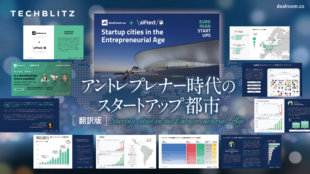 【翻訳版】都市別でわかる、世界のスタートアップトレンドレポート
