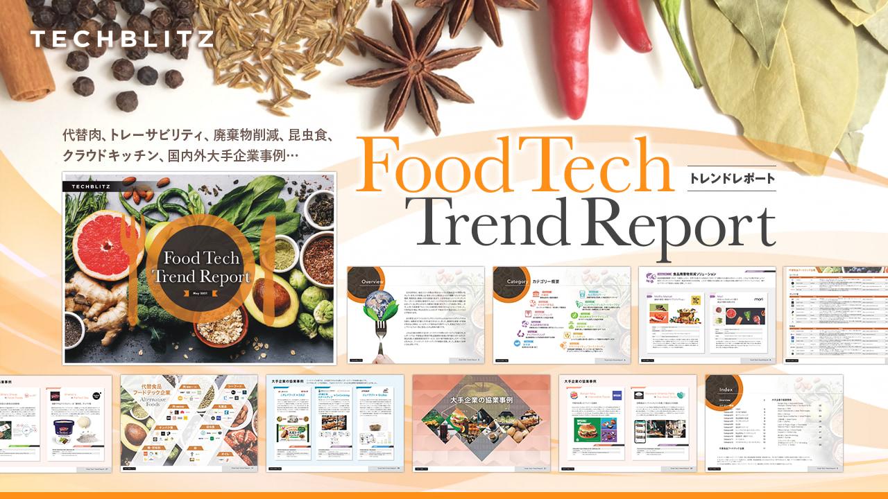 代替肉に昆虫食…フード関連のトレンドが掴める「Food Tech Trend Report」