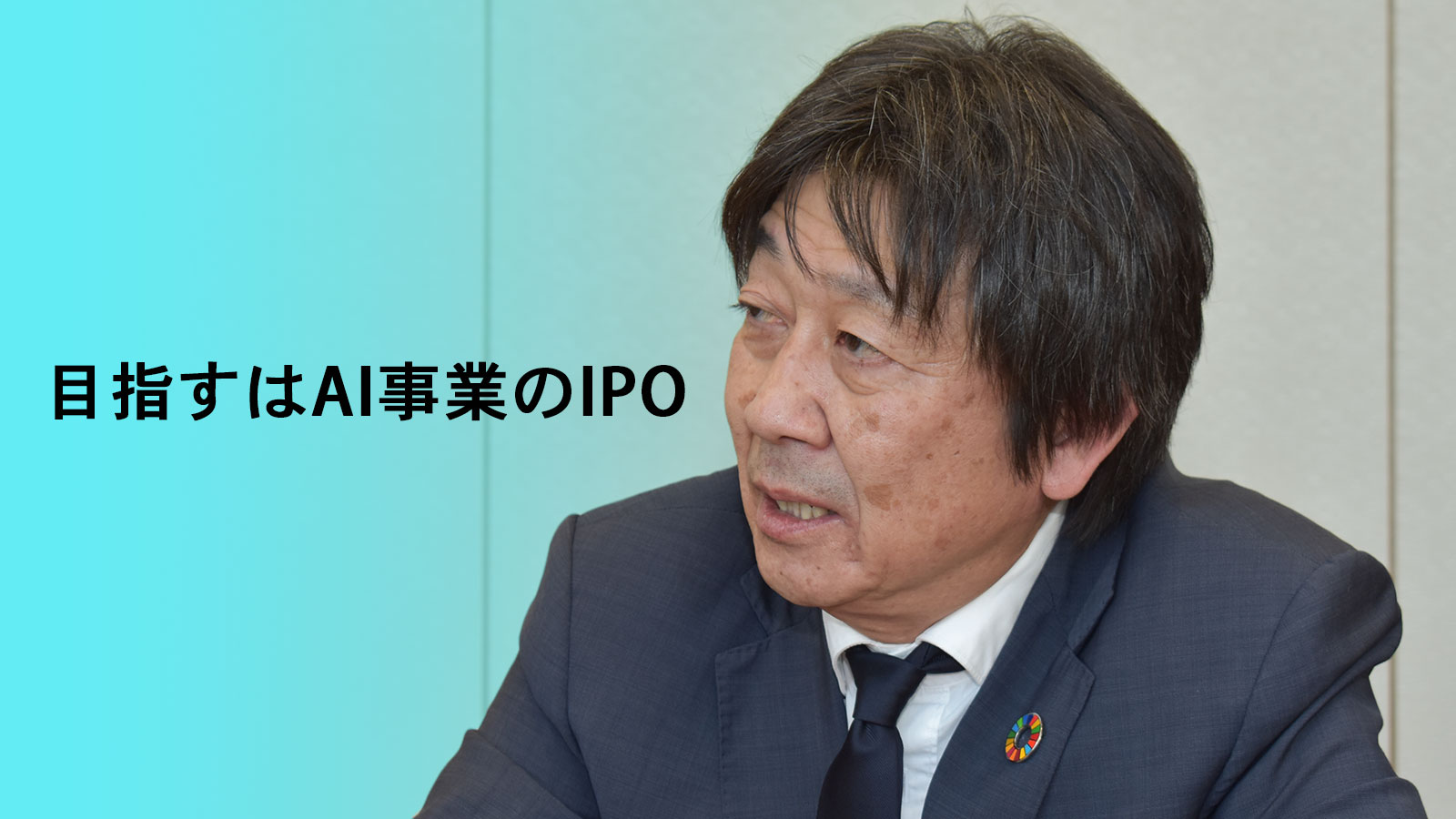 愛知県の自動車部品メーカーがオープンイノベーションで目指す新規事業開発