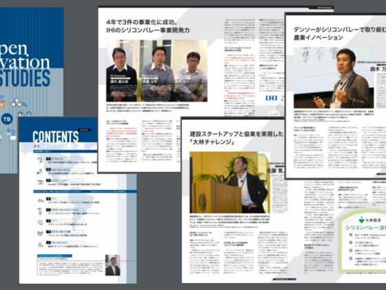 日本企業のオープンイノベーション事例集 「Open Innovation Case Studies」【保存版】