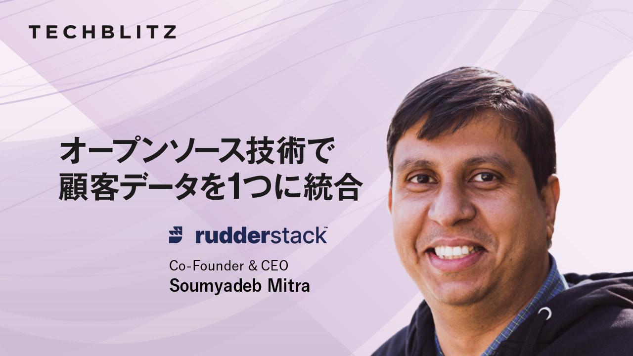 パンデミックとデータ保護の両面から注目を集める、オープンソースの顧客データプラットフォームRudderStack