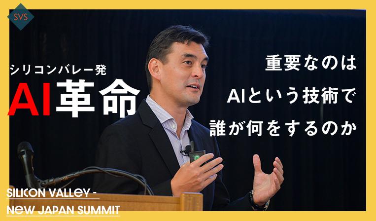 シリコンバレー発AI革命の本質。「AIを何に使うか」を見つけた者が勝者となる
