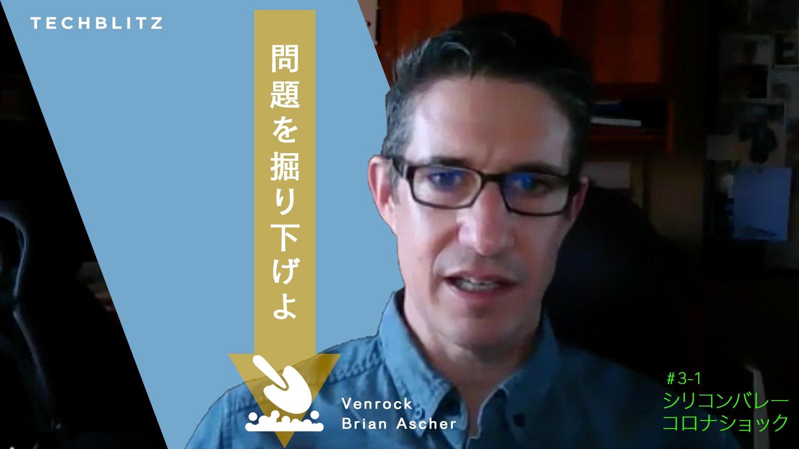 【Venrock】シリコンバレーの名門VCが語る、SaaSスタートアップ投資の原則