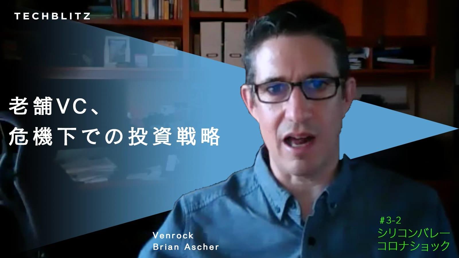 【Venrock】50年の歴史を持つVCは、コロナ危機をこう見る