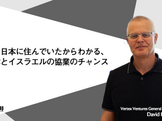 大企業からスタートアップへの産業構造変化を担ったVertex Ventures「今後、多くの日本企業がイスラエルに向かう」