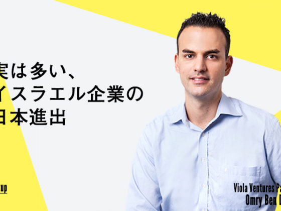 日本企業の直面している課題をイスラエル企業が解決する