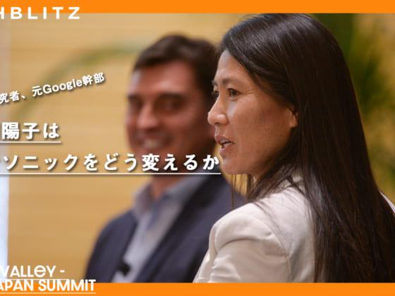 松岡陽子の新たな挑戦。グーグルからパナソニックへ転身した理由