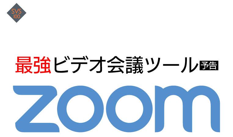 【特集】競合ひしめくビデオ会議ツールでZoomが成功できたわけ